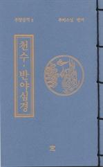 도서 이미지 - 천수반야심경 (무량공덕2)