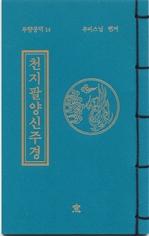 도서 이미지 - 천지팔양신주경 (무량공덕14)