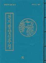 도서 이미지 - 천지팔양신주경 (무량공덕독송14-1)