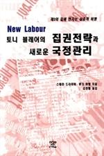 도서 이미지 - 토니 블레어의 집권전략과 새로운 국정관리