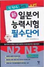 도서 이미지 - 한 권으로 끝내는 JLPT 신일본어 능력시험 필수단어 (N2 N3)