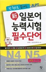 도서 이미지 - 한 권으로 끝내는 JLPT 신일본어 능력시험 필수단어 (N4 N5)