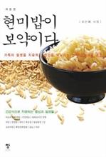 도서 이미지 - 현미밥이 보약이다 (개정판)