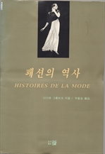 도서 이미지 - 패션의 역사