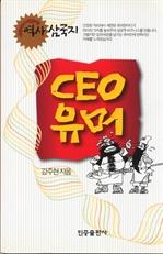 도서 이미지 - CEO유머
