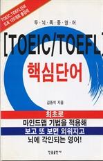 도서 이미지 - TOEIC TOEFL 핵심단어