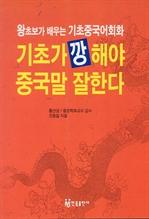 도서 이미지 - 기초가 깡해야 중국말 잘한다