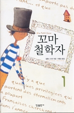 도서 이미지 - 꼬마 철학자. 1