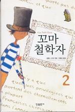 도서 이미지 - 꼬마 철학자. 2