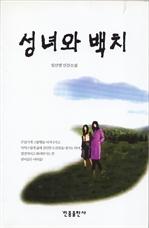 도서 이미지 - 성녀와 백치
