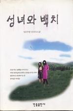 도서 이미지 - 성녀와 백치 (2판)