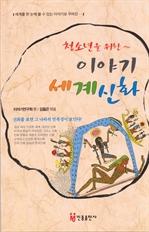도서 이미지 - 청소년을 위한 이야기 세계신화