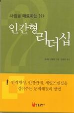 도서 이미지 - 인간형 리더십