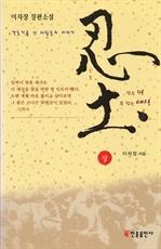 도서 이미지 - 인토 (상)
