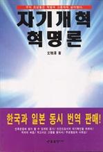 도서 이미지 - 자기개혁 혁명론