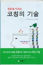도서 이미지 - 성공을 이끄는 코칭의 기술
