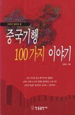 도서 이미지 - 중국기행 100가지 이야기