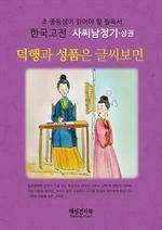 도서 이미지 - 사씨남정기 (상)