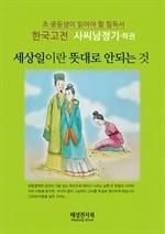 도서 이미지 - 사씨남정기 (하)