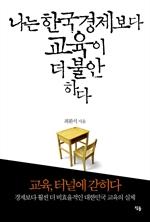 도서 이미지 - 나는 한국경제보다 교육이 더 불안하다