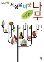 도서 이미지 - 세상을 바꾼 나무