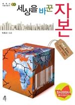 도서 이미지 - 세상을 바꾼 자본