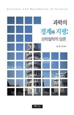 도서 이미지 - 과학의 경계와 지평: 과학철학적 담론