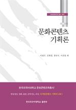 도서 이미지 - 문화콘텐츠 기획론