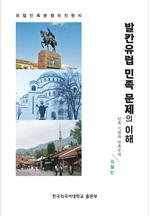 도서 이미지 - 발칸유럽 민족 문제의 이해; 민족 기원과 민족주의