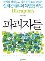 도서 이미지 - 파괴자들 Disruptors : 실패를 성공으로, 파괴를 창조로 만드는 실리콘밸리의 특별한 비밀