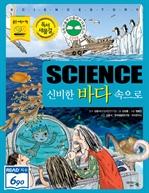 도서 이미지 - Science 신비한 바다 속으로