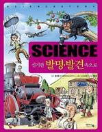 도서 이미지 - Science 신기한 발명 ·발견 속으로