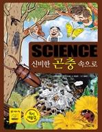 도서 이미지 - Science 신기한 곤충 속으로