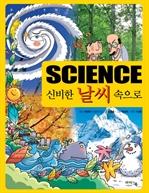 도서 이미지 - Science 신비한 날씨 속으로