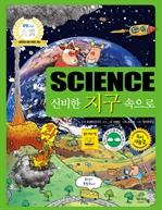 도서 이미지 - Science 신비한 지구 속으로