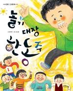 도서 이미지 - 놀기대장 1학년 한동주