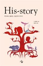 도서 이미지 - His-Story : 역사라고 불리는 그들만의 이야기 [체험판]