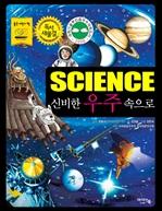 도서 이미지 - Science 신비한 우주 속으로