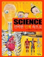 도서 이미지 - Science 신비한 인체 속으로