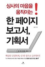 도서 이미지 - 상사의 마음을 움직이는 한 페이지 보고서, 기획서