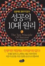 도서 이미지 - 성공의 10대 원리