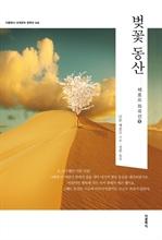 도서 이미지 - 벚꽃 동산 (한글판)