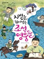 도서 이미지 - 차별을 뛰어넘은 조선 영웅들 - 역사 속 숨은 영웅04