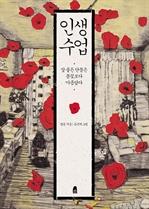 도서 이미지 - 인생수업 : 잘 물든 단풍은 봄꽃보다 아름답다 [체험판]