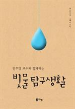 도서 이미지 - 빗물탐구생활 : 한무영 교수와 함께하는