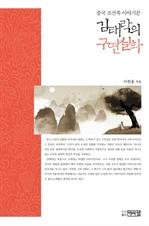 도서 이미지 - 김태락의 구연설화