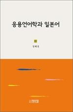 도서 이미지 - 응용언어학과 일본어