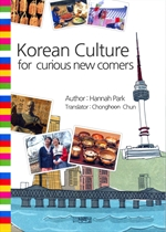 도서 이미지 - Korean Culture for curious new comers