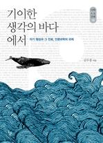 도서 이미지 - 기이한 생각의 바다에서 : 자기형성과 그 진로, 인문과학의 과제