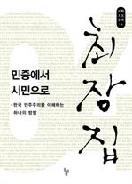 도서 이미지 - 민중에서 시민으로 : 한국 민주주의를 이해하는 방법